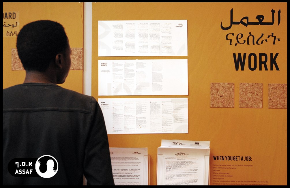 An African refugee in Israel looks for a job.