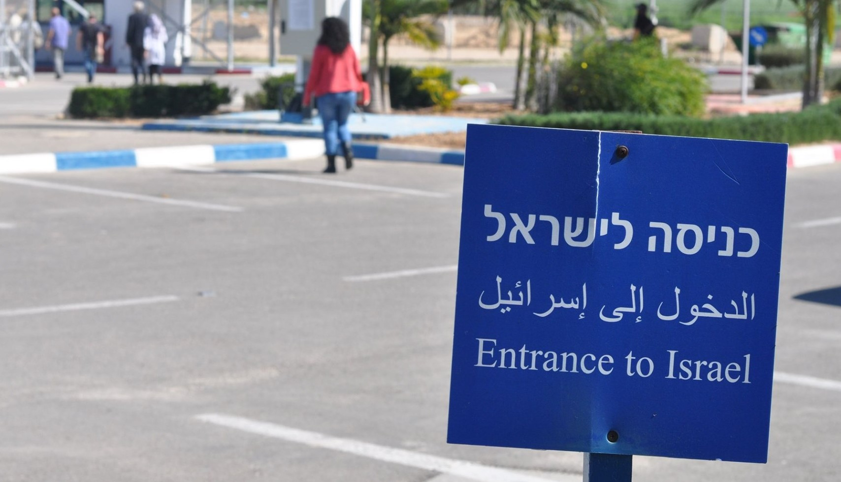 The Erez Crossing between Israel and the Gaza Strip
