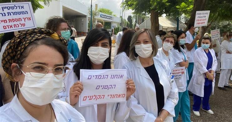"""Medical lab workers demonstrated at Assaf Harofeh hospital last Thursday, August 13. The sign held in the center reads: """"We're the little dwarfs behind the scenes."""""""