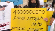 "Public lab workers demonstrate outside of the Prime Minister's official residence in Jerusalem on the third day of their strike, Tuesday, September 1. The placard reads ""4 billion [shekels] to private laboratories on the backs of the public labs."""