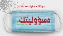 "An ad released by the information campaign of Hadash and the Communist Party of Israel in Arab localities on the dangers of COVID-19. Above the face mask, the 3-word title in Arabic reads: ""Your home – Your neighborhood – Your town."" The large word in red on the face mask reads: ""Your responsibility"" and below it in green is written ""I'm contributing to fighting the epidemic."""