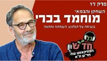 "Advertisement for the podcast in the series ""New Wave"" (Gal Hadash) series produced by Hadash (The Democratic Front for Peace and Equality): ""Program 17, The actor and director Mohammed Bakri, in a conversation on cinema, silencing and hope."""
