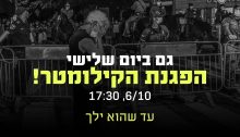 """""""On Tuesday too 'One Kilometer Demonstrations!' -- October 6, 17:30 – Until he goes"""""""
