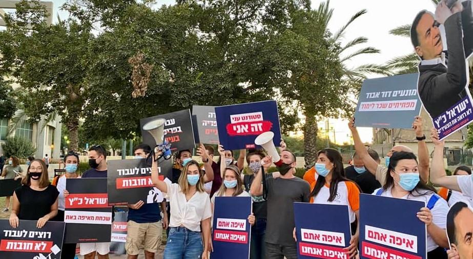 Student's demonstrate against neoliberal Finance Minister Israel Katz, July 2020.