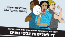 "An advertisement to join today's march in Tel Aviv: Above, in Hebrew and Arabic it reads: ""Come join us and march,"" and below, in Hebrew: ""After yet another year full of brutality towards women, we're calling out 'Enough violence towards women."""