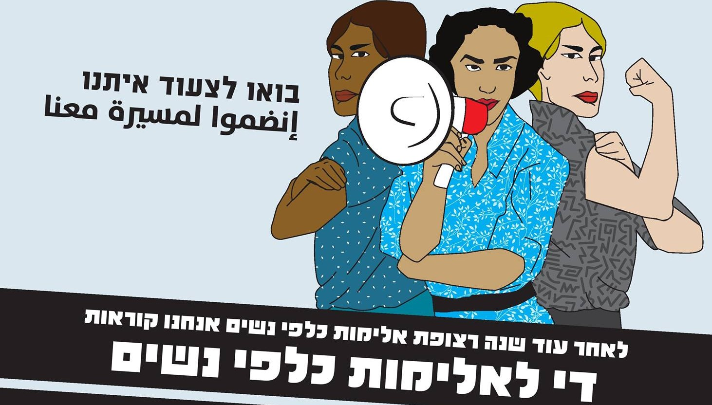 """An advertisement to join today's march in Tel Aviv: Above, in Hebrew and Arabic it reads: """"Come join us and march,"""" and below, in Hebrew: """"After yet another year full of brutality towards women we're calling out 'Enough violence towards women."""""""