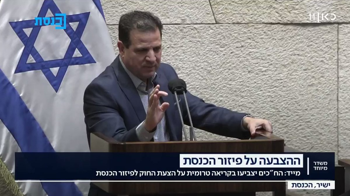 """""""Netanyhu must go to jail."""" Joint List leader MK Ayman Odeh (Hadash) addresses the Knesset plenum, Wednesday, December 2, before MKs passed the first reading of the bill to disperse the 23rd Knesset."""