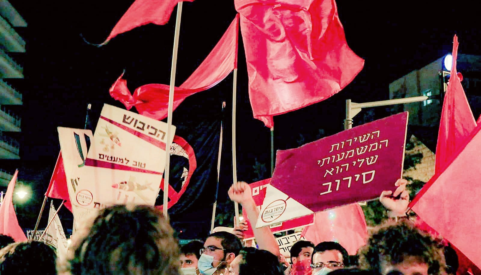 "Signers of the latest ""Shministim Letter"" participate in a demonstration against far-right Prime Minister Benjamin Netanyahu in Jerusalem, September 2020. The placard held aloft on the right reads: ""My significant service is refusal."""
