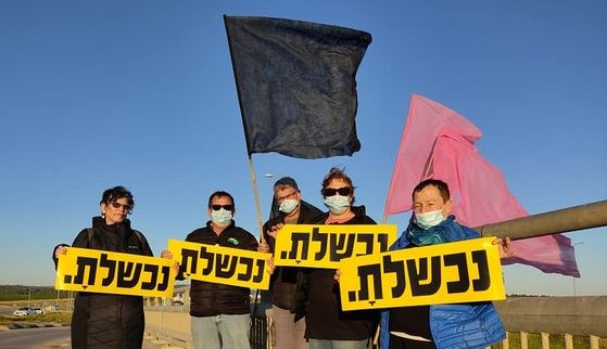 """Anti-Netanyahu protestors near the Arab-Bedouin city of Laqye in the Negev, Saturday, March 6, 2021, each one holding a sign saying: """"You've failed."""""""