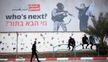 """Who's next?"" – near the entrance to Umm al-Fahm."
