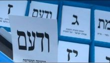 The Hebrew-language version of the ballot slip selected by voters for the Joint List in today's elections for the 24th Knesset.