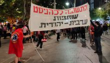 "Young Communists demonstrate in West Jerusalem, Saturday night, April 24, 2021. The banner reads: ""The answer to Cahanism is Arab-Jewish partnership."""