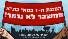 """May Day rally in Tel-Aviv – The crisis has not ended."""
