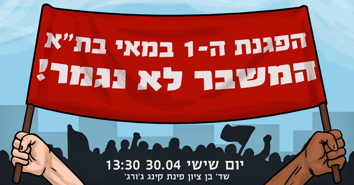 """""""May Day rally in Tel-Aviv – The crisis has not ended."""""""