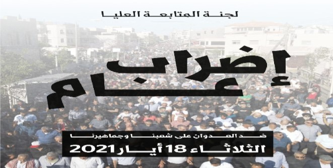 """High Follow-Up Committee - """"General Strike"""" [""""iidraab 'aam""""] - Against the aggression upon the multitudes of our people - Tuesday, 18 May 2021 (Announcement issued by the High Follow-Up Committee for Arab Citizens of Israel)"""