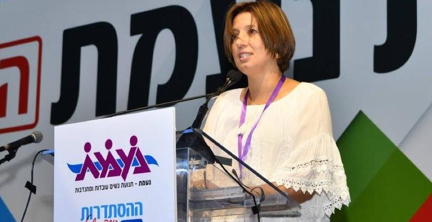 Hadash's Maisam Jaljuli during the last congress of Na'amat, December 2017
