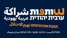 """Hebrew/AHebrew/Arabic announcement for this weekend's demonstration: """"Arab-Jewish Partnership Will Defeat the Occupation – Saturday night, June 5, 2021, 7:30pm – HaBima Squarerabic announcement for this weekend's demonstration: """"Arab-Jewish Partnership Will Defeat the Occupation – Saturday night, June 5, 2021, 7:30pm - HaBima Square"""