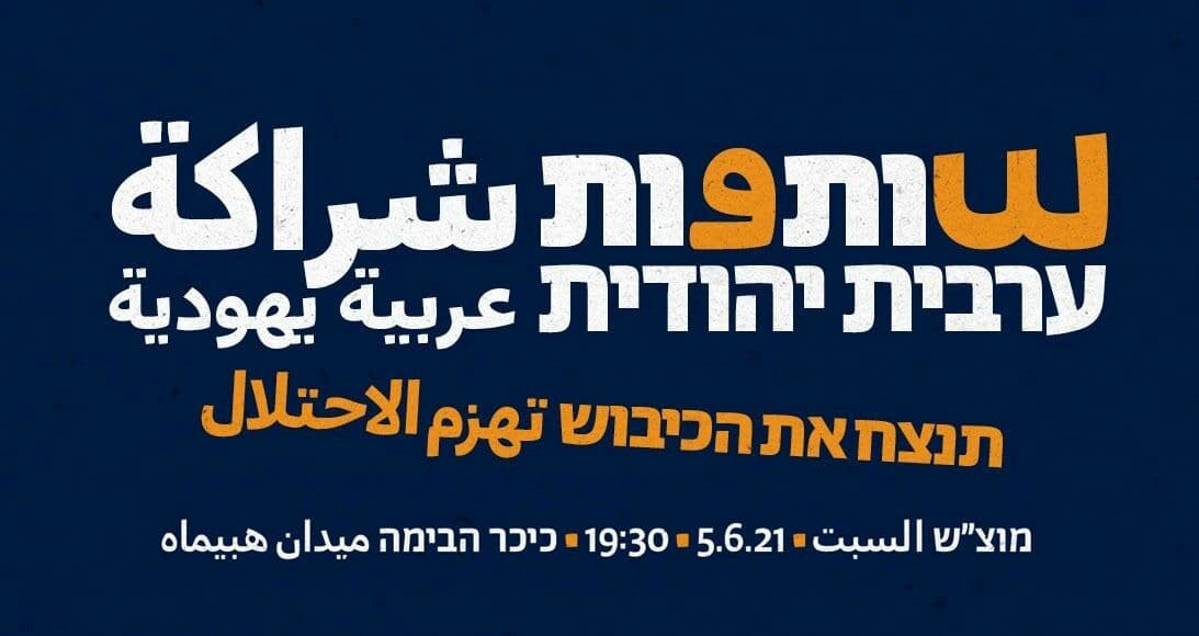"""Hebrew/Arabic announcement for this weekend's demonstration: """"Arab-Jewish Partnership Will Defeat the Occupation – Saturday night, June 5, 2021, 7:30pm – HaBima Square"""