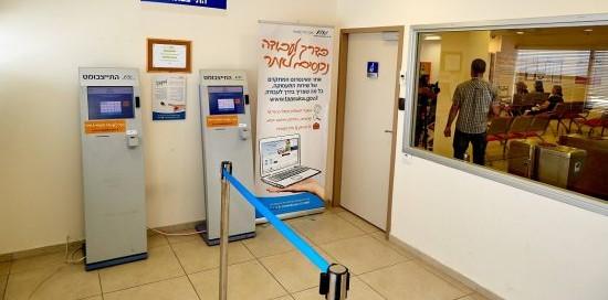 Israel's state-run employment service office in Bnei Brak