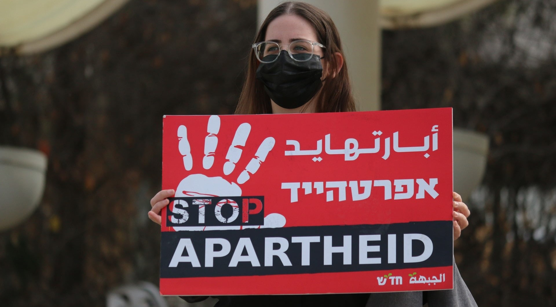Hadash student caucus demonstration against the occupation of the Palestinian territories, Tel Aviv University, December 19, 2020