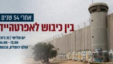 """""""After 54 Years: Between Occupation and Apartheid,: Tuesday, June 22, 12:00-14:00, Jerusalem"""