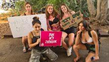 Among the participants in last Friday's SlutWalk at Habima Square in Central Tel Aviv, October 15, 2021